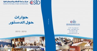 Couverture-Rapport-CSID-arabe (1)
